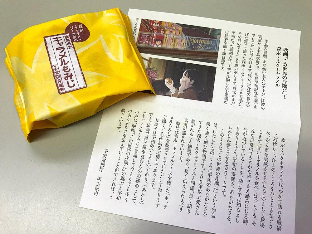 広島に帰郷したスタッフのお土産、キャラメルもみじ。映画「この世界の片隅に」のリーフとともに。去年2回見たほど衝撃を受けた
