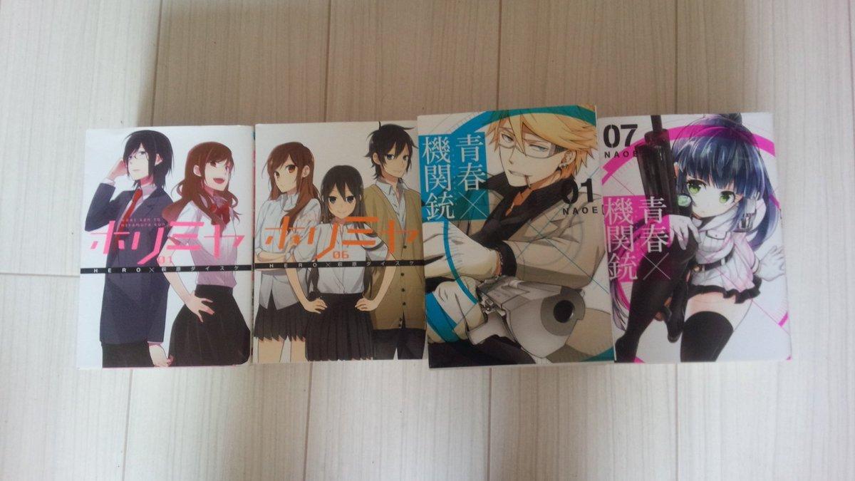 次に~G FANTASY COMICS シリーズ!青春×機関銃ホリミヤ