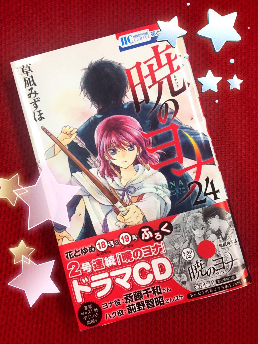 暁のヨナ最新24巻、明日8/18発売です! 翌日19日は、花とゆめ18号発売で、ヨナドラマCDふろく!さらに月末は大阪で