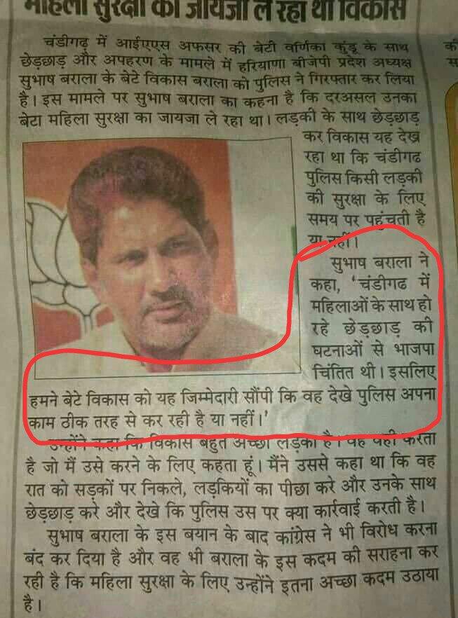 RT @DhamijaKanta: #BJP_Lies_Fact_Check भाजपा वालों की पहले गुंडई, उसपर झूठ.. सुभाष बराला का ब्यान किसी के गले उतरा?? https://t.co/JkCH2XzAGx