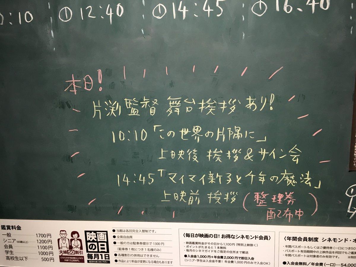 金沢シネモンド様、ご来場の皆様、ありがとうございました!この後シネモンド様14:45〜『マイマイ新子〜』上映前、またTO