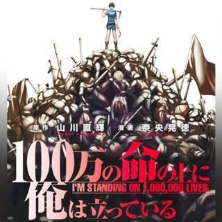 【夏電書】「進撃の巨人」新刊記念!絶望をとことん味わうマンガ特集・進撃の巨人・100万の命の上に俺は立っている・BLAM