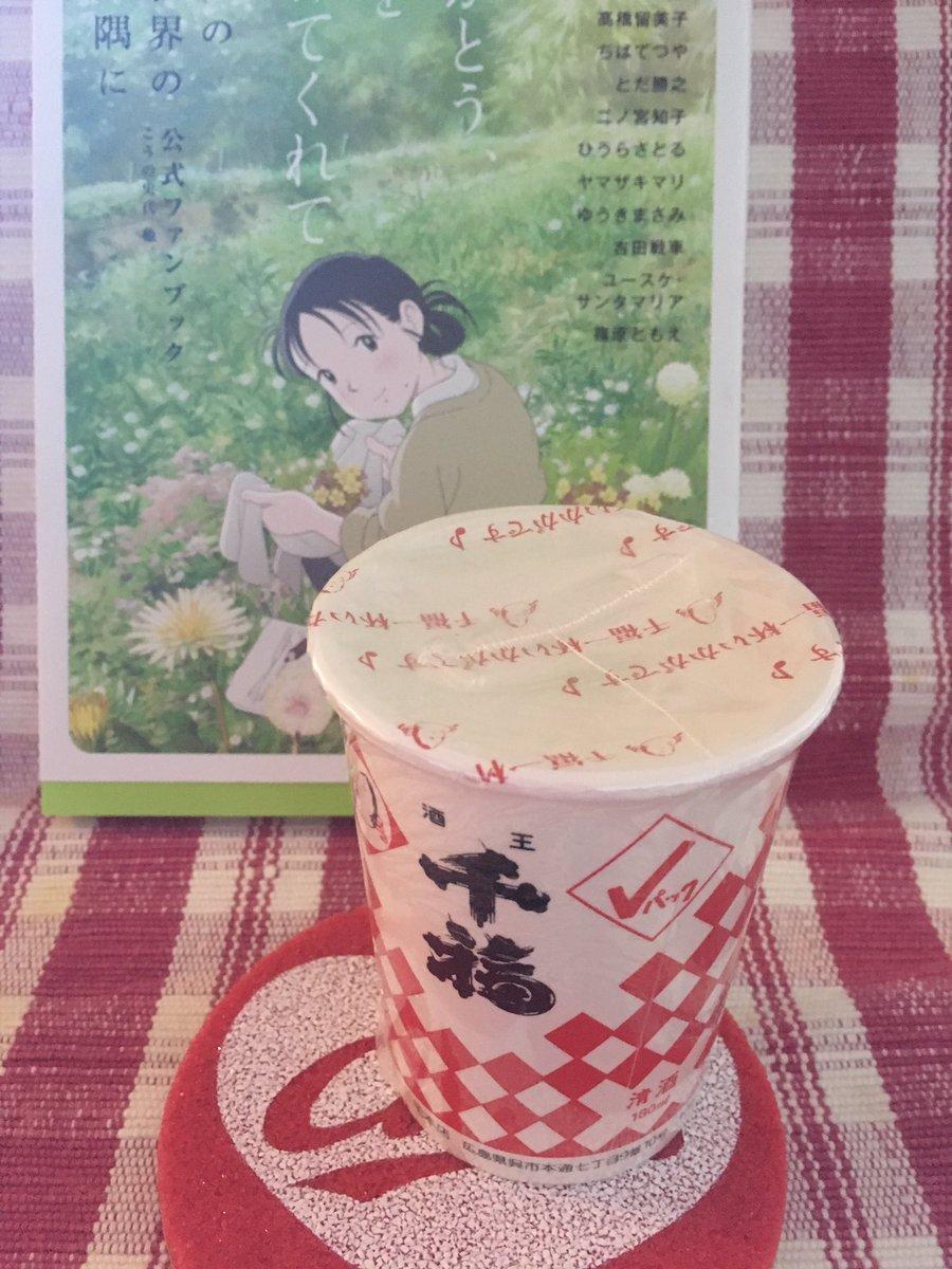 イベント時、ディスプレイ用に私物の千福とカープコースター。#この世界の片隅に #ファンミーティング #桜坂劇場