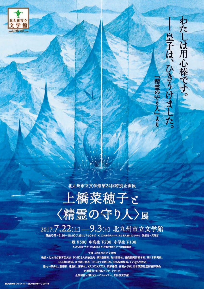 作家・上橋菜穂子さんと代表作〈精霊の守り人〉シリーズを紹介する初の大規模展が、北九州市立文学館で開催中です。アニメ・TV
