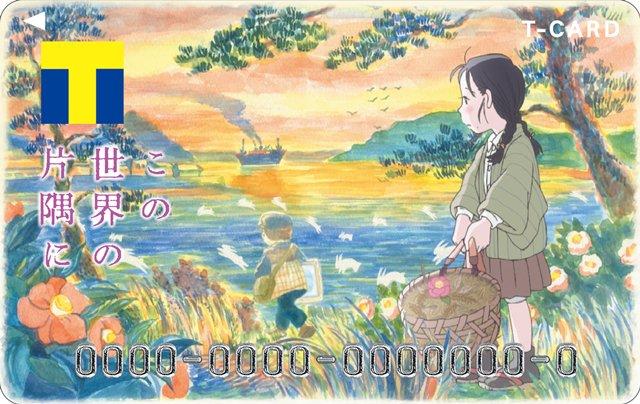 【ニュース】劇場アニメ『この世界の片隅に』のTカードが登場! 抽選で、片渕監督直筆サイン入りプレスシートのプレゼントも