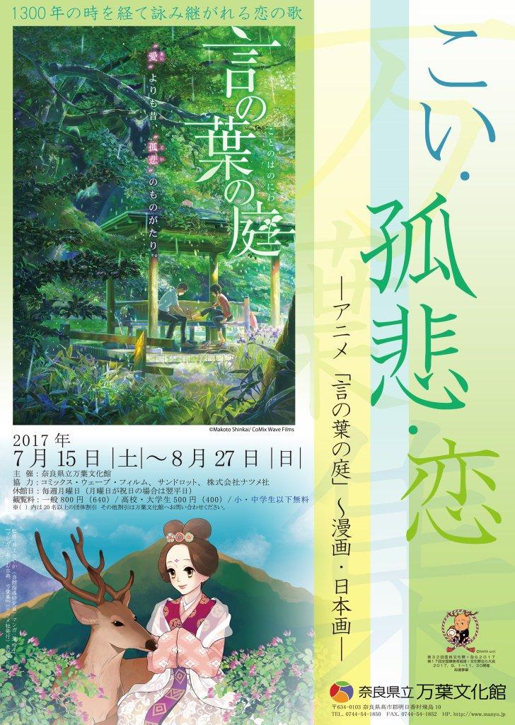 大人気の「君の名は。」で知られる新海 誠監督が2013年に手掛けた「言の葉の庭」の制作資料なども見れる「こい・孤悲・恋