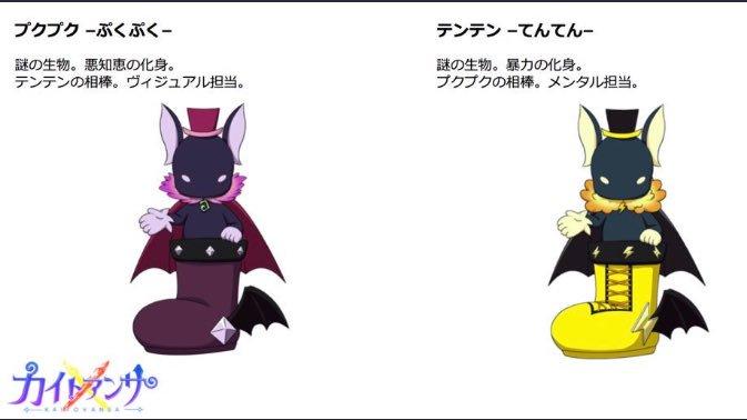 プクプク(CV:諏訪部順一)(左)謎の生物。悪知恵の化身。テンテンの相棒。ヴィジュアル担当。テンテン(CV:天龍源一郎)