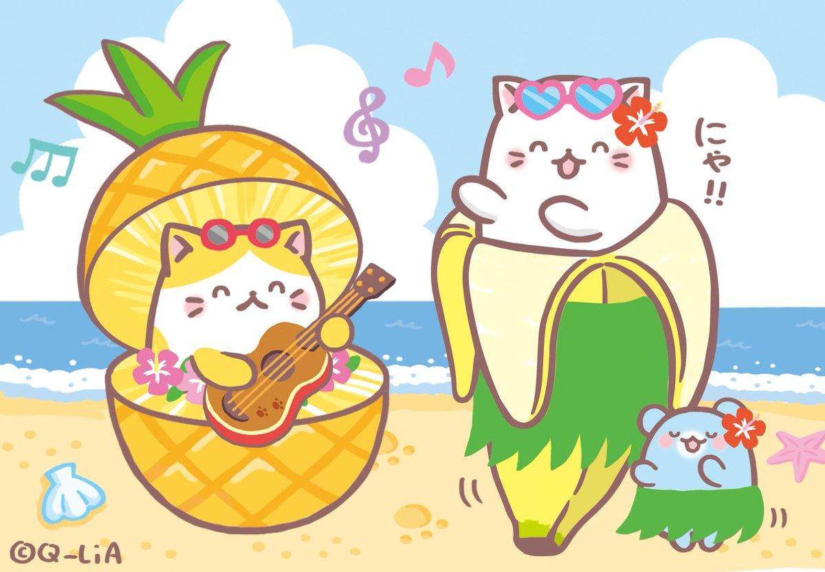 8月17日は #パイナップルの日  にゃ!! ばなにゃはハワイで、ぱいにゃっぷるとねずみと一緒にフラダンスの練習をしてい