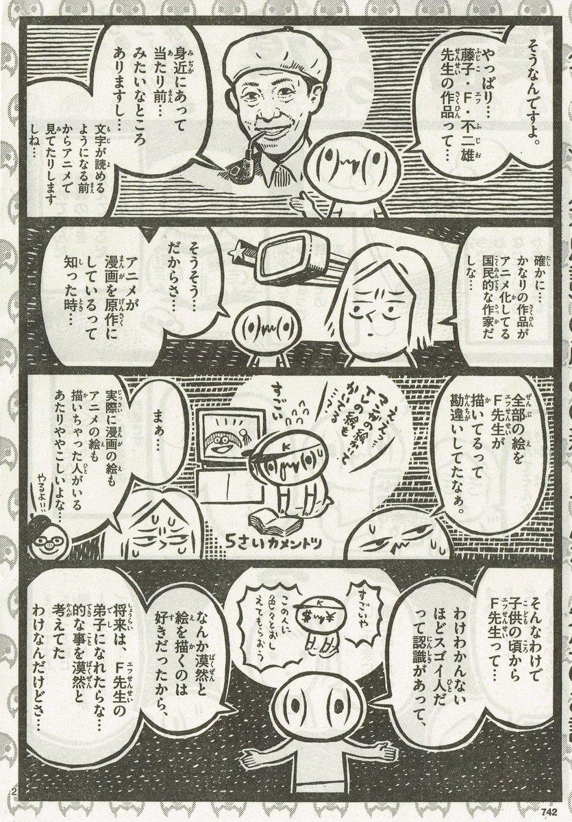 ゲッサン9月号発売中です。今回はドラえもんの作者である藤子・F・不二雄先生についての個人的な思い出と「藤子・F・不二雄ミ