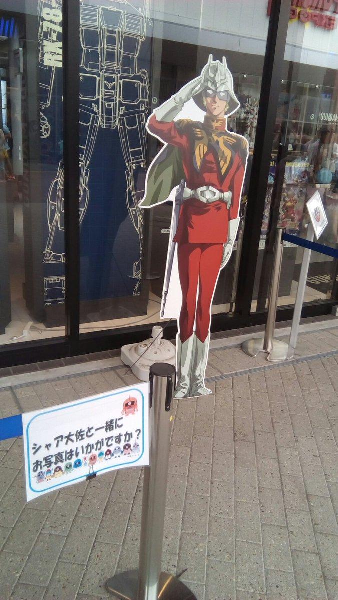 赤ザクさんとガンダムさん (at  in 吹田市, 大阪府)