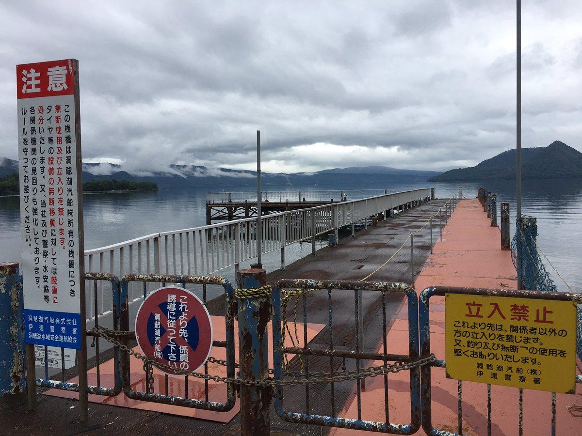 天体のメソッドopと5話と大団円で使われた桟橋入れない。