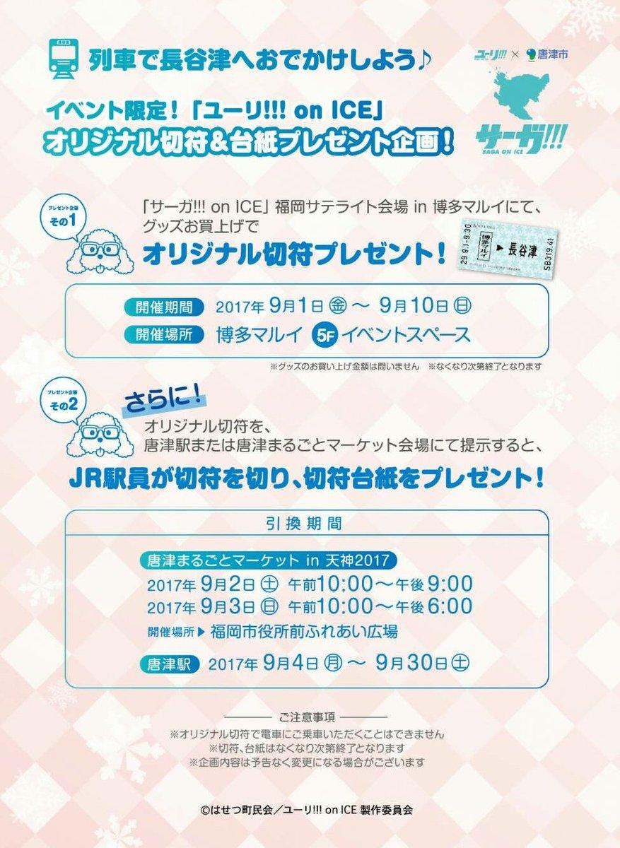 【列車で長谷津へおでかけしよう!】サテライト会場の博多マルイでお買い物されると長谷津行きのオリジナル切符がもらえます。さ