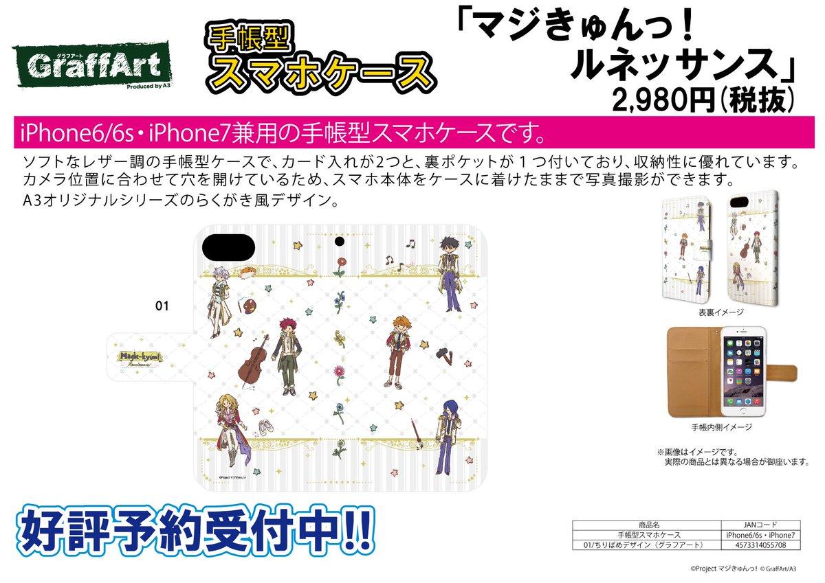 【新作予約案内】A3オリジナルGraffArtシリーズの手帳型スマホケース(iPhone6/6s/7兼用)「マジきゅんっ