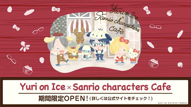 大人気アニメ「ユーリ!!! on ICE」とサンリオキャラクターズの期間限定コラボカフェが新宿ボックスに9/7(木)オー