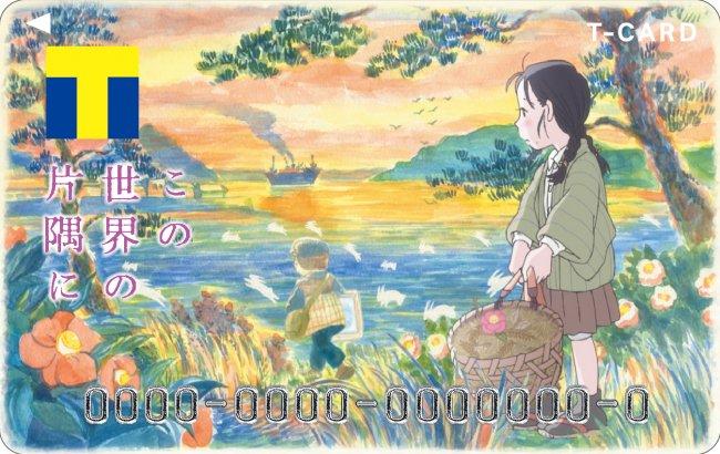 「Tカード(この世界の片隅にデザイン)」 9月14日(木)より、TSUTAYA店頭発行を開始