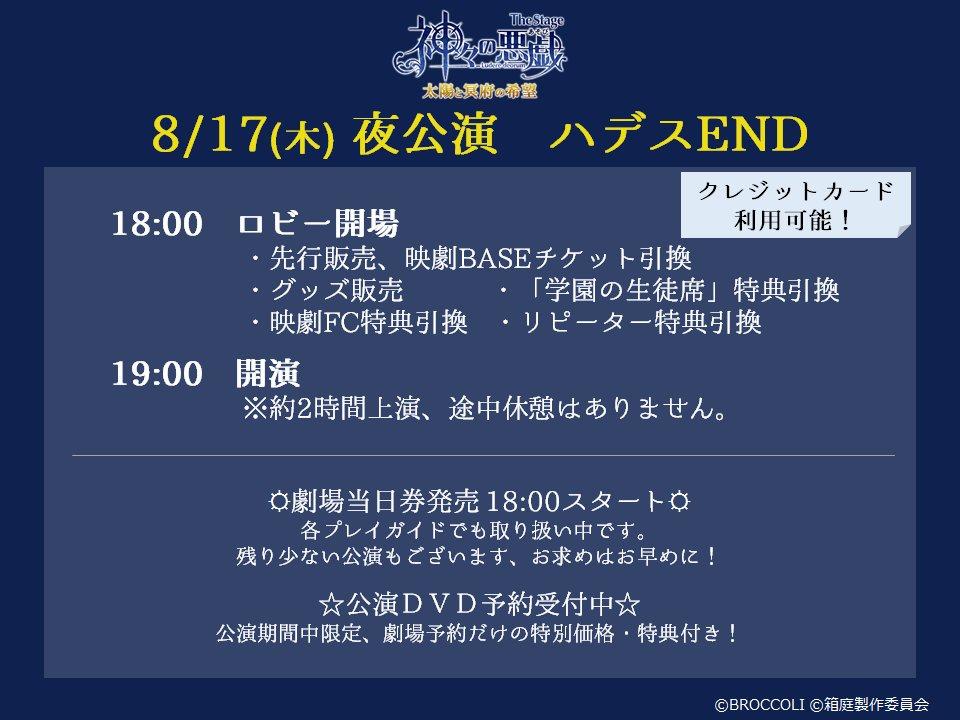【#神ステ 公演情報】17夜公演は[ハデスEND:開場18時・開演19時]からです。当日券・公演グッズは18時から販売い