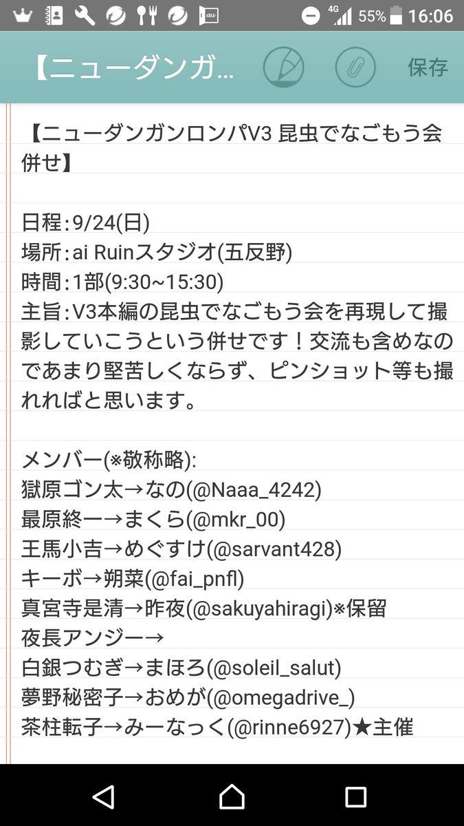 【ネタバレ注意】9/24(日)にダンガンロンパV3の併せをするにあたり、カメラマン様とアンジーちゃんを募集しております!