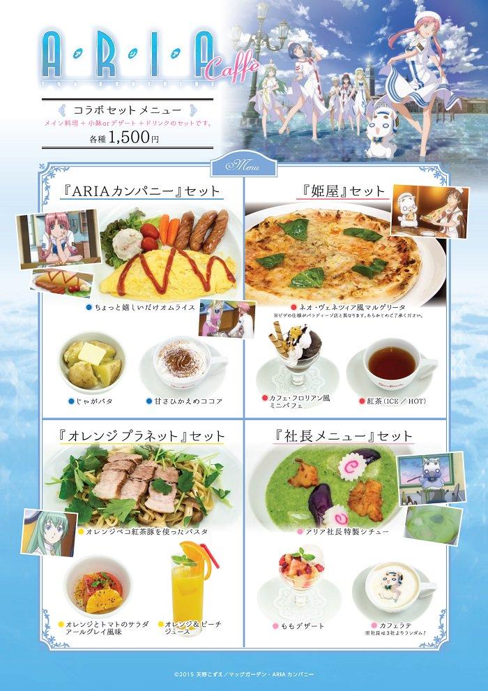 皆様こんにちは!!ARIAカフェ開催中です☆本日のおすすめメニューは、『姫屋セット』です🍕🤤このセットには、紅茶(ICE