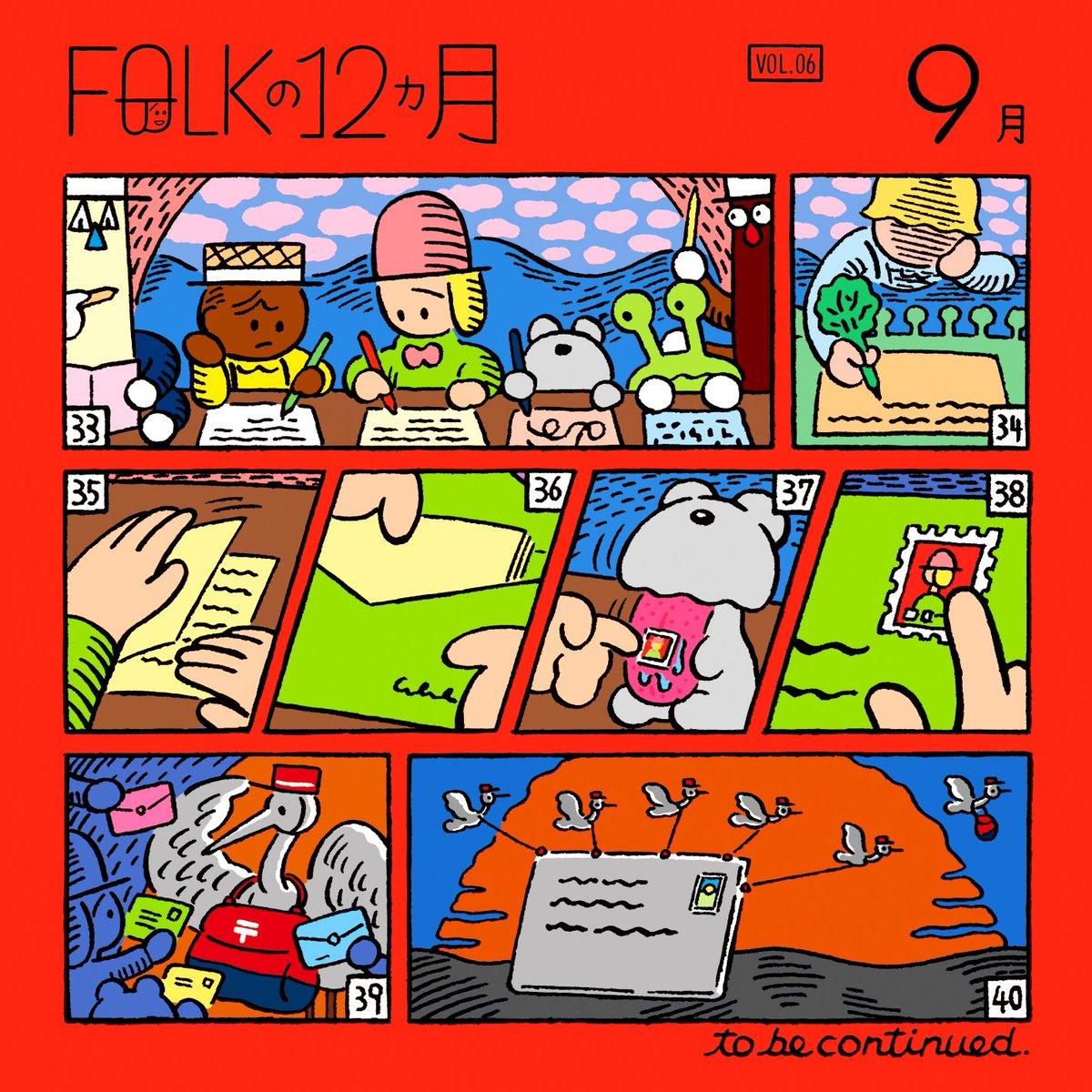 「FOLKの12ヵ月 9月」 9月10日(日)オープン12:00/スタート13:00ライブ=おぐら こう