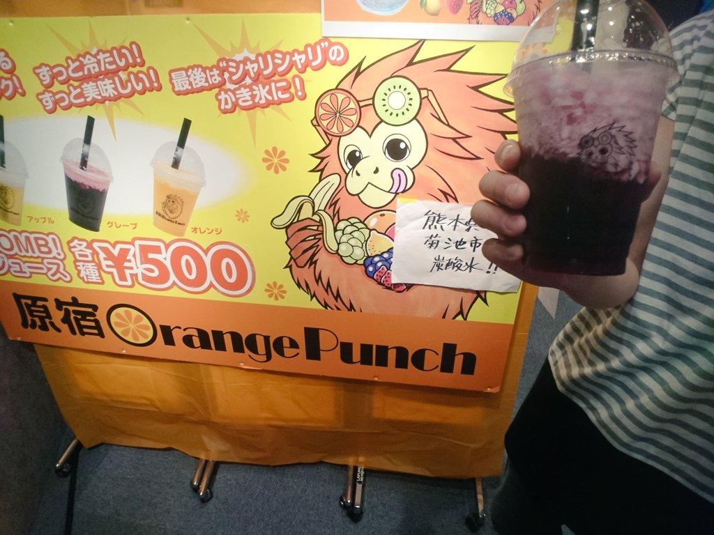ラフォーレ原宿、6FくまモンのところにOrange Punchさんが出店してた!グレープ飲んできた♪(°▽°)