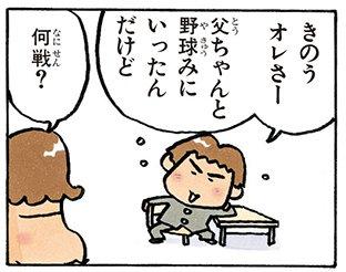 男子は父とナイターに。#あたしンち (13巻no.31)(8巻no.12) #プロ野球ナイター記念日