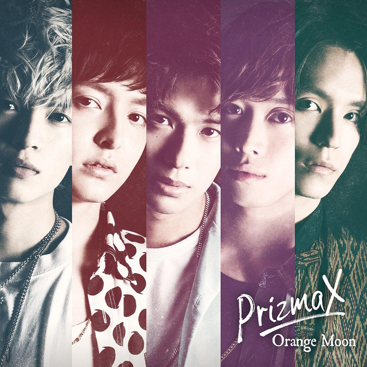 【リリース】8/30(水)発売のPrizmaXニューシングル「Orange Moon」カップリング曲「カフェオレ」の編曲