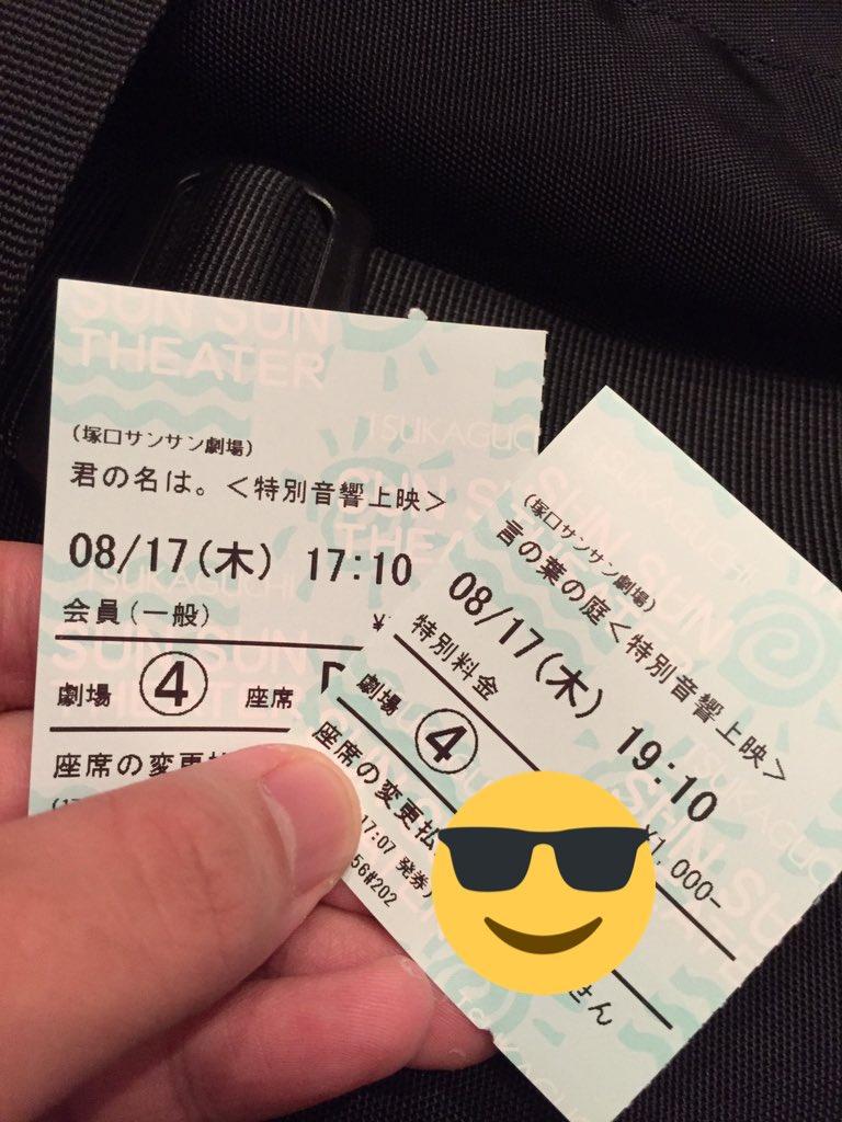 君の名は。 言の葉の庭(特別音響上映)2本😎😎 @塚口サンサン劇場
