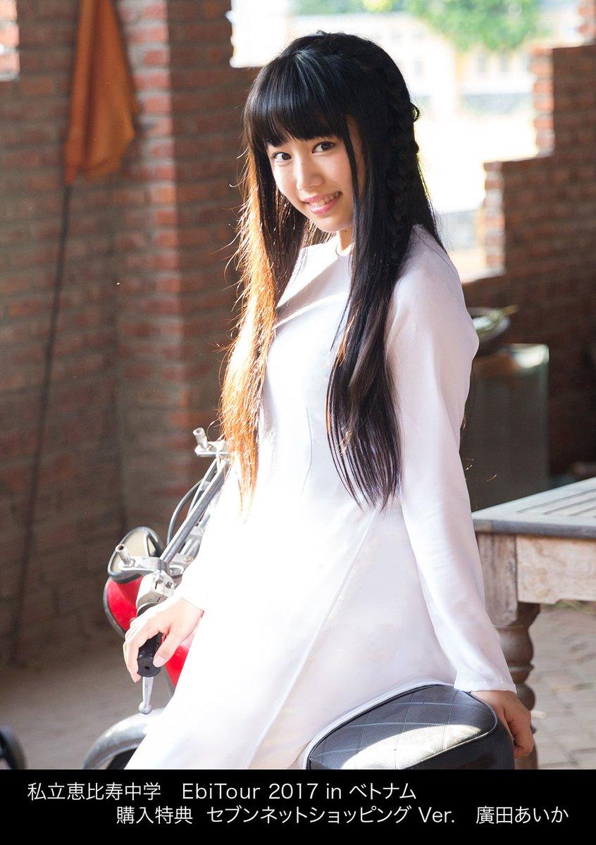【アイドル】エビ中・廣田あいか、「転校」を発表 来年1月3日武道館公演で脱退へ「私の人生を後悔したくないので」 [無断転載禁止]©2ch.netYouTube動画>36本 ->画像>51枚
