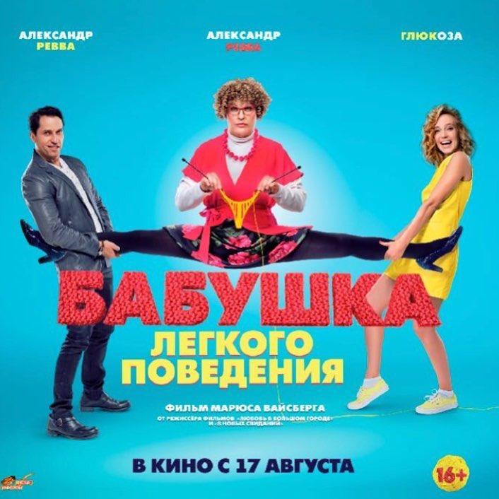 БАБУШКА ЛЁГКОГО ПОВЕДЕНИЯ - очень смешной фильм! Уже сегодня в кино по всей стране! ???? https://t.co/6J2vGqw7ci