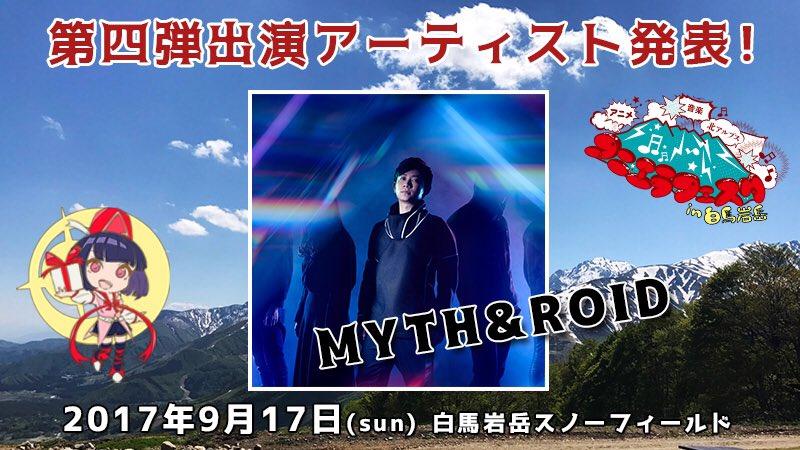 ★第四弾出演者発表★第四弾は、オーバーロードRe:ゼロから始める異世界生活幼女戦記などの主題歌で知られる「MYTH &a