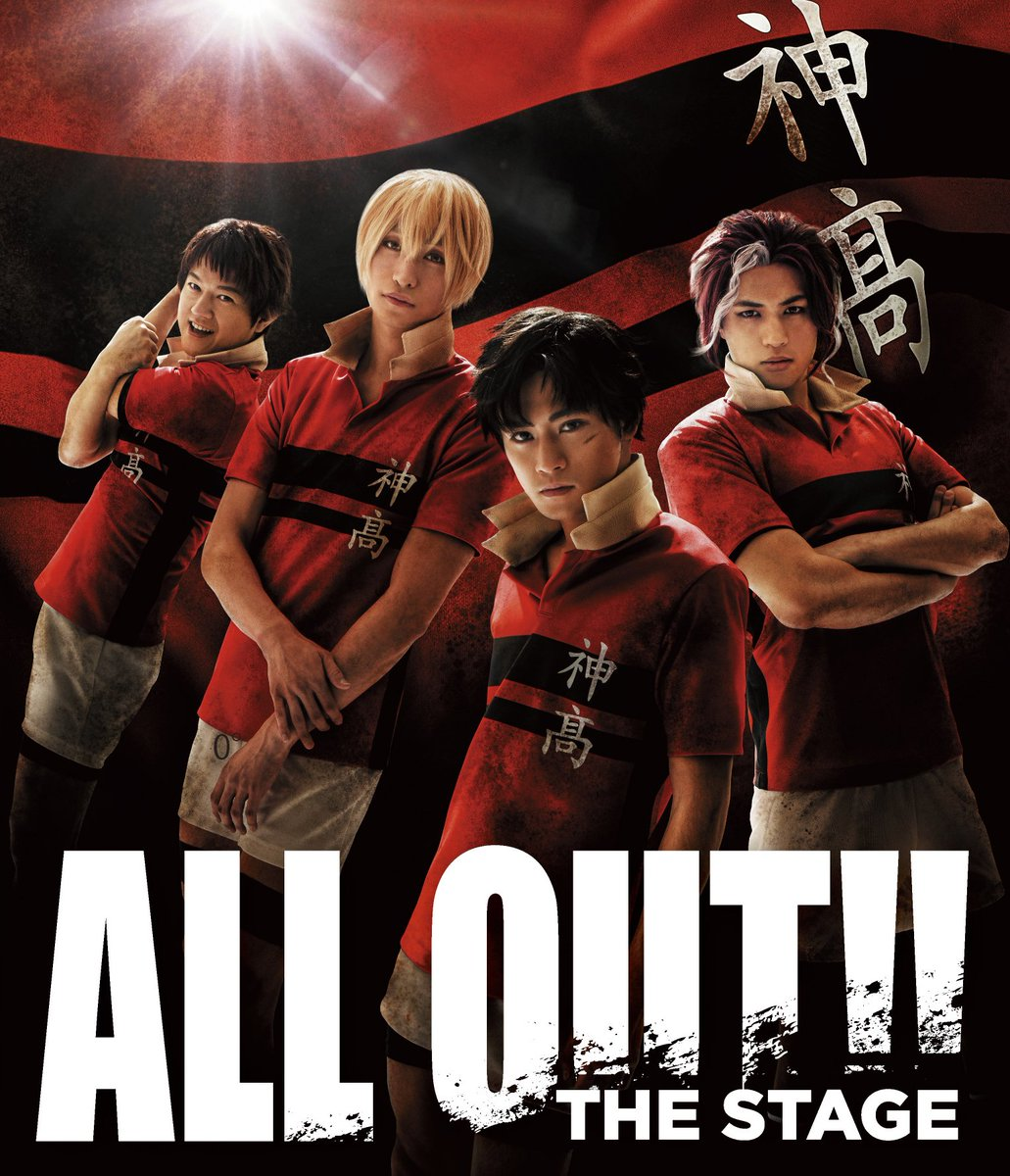 SPイベント~神高・嶺蔭 真夏の合同合宿~ 当日物販会場にて10月11日発売の舞台「ALL OUT!! THE STAG