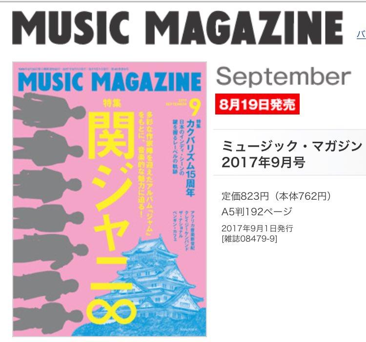 『ミュージック・マガジン9月号』のカクバリズム特集に参加しております!詳細はまた後日ですが『アゲ太郎』なあの方の作品のレ