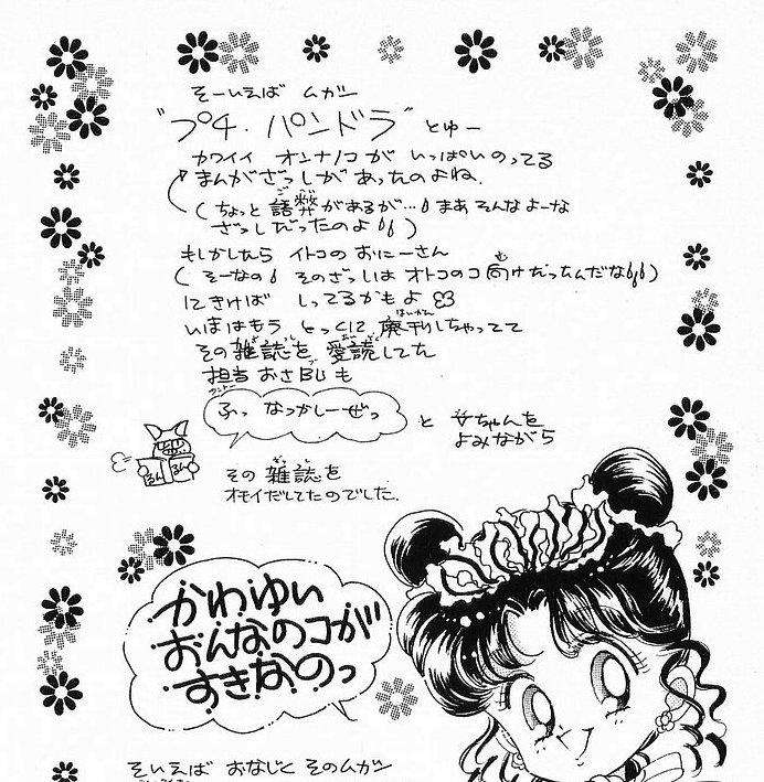 世界の名作「セーラームーン」の武内直子先生は、単行本の後書きにも書いているとおり、小さい頃に「プチ・パンドラ」という、か