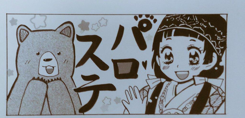 今月号のアニメージュに載せて頂いたイラスト📖くまみこ&斉木楠雄です☺️どちらもお題コーナーに送りました✏️#くま