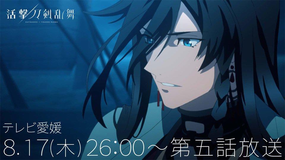 ◉あと2時間◉本日26:00からは、テレビ愛媛にて第五話「戦火」放送です。放送エリアの皆さま、どうぞお楽しみに。#活撃刀