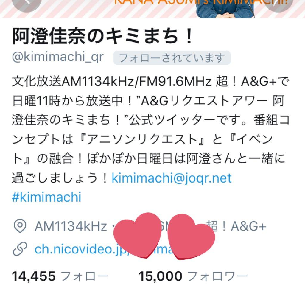 キミまちフォロワー15,000人おめでとうございます(∩´∀`∩)💕#kimimachi