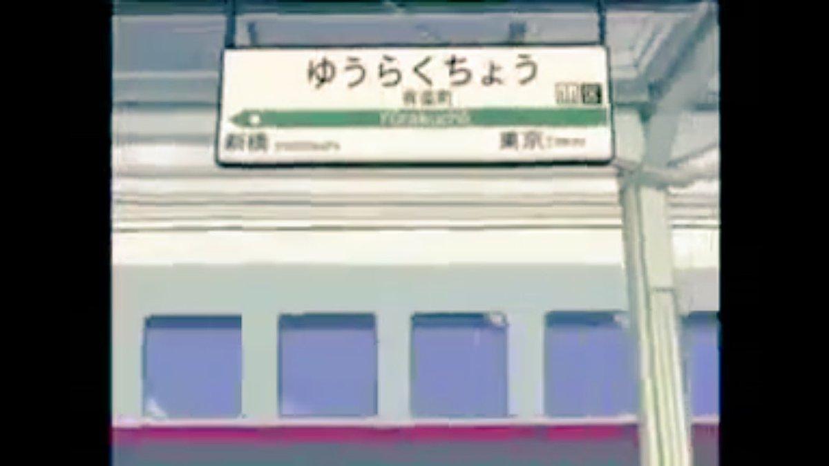 この前山手線の線路を京浜東北線が走って話題となっていましたが、ここでこち亀の山手線を見てみましょう。
