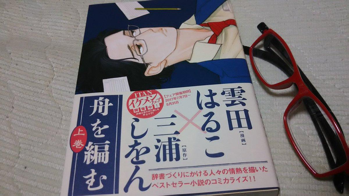 三浦しをん原作、雲田はるこ漫画舟を編む 上巻遅れて良さを知る。いいわ。映画もアニメも観たい。