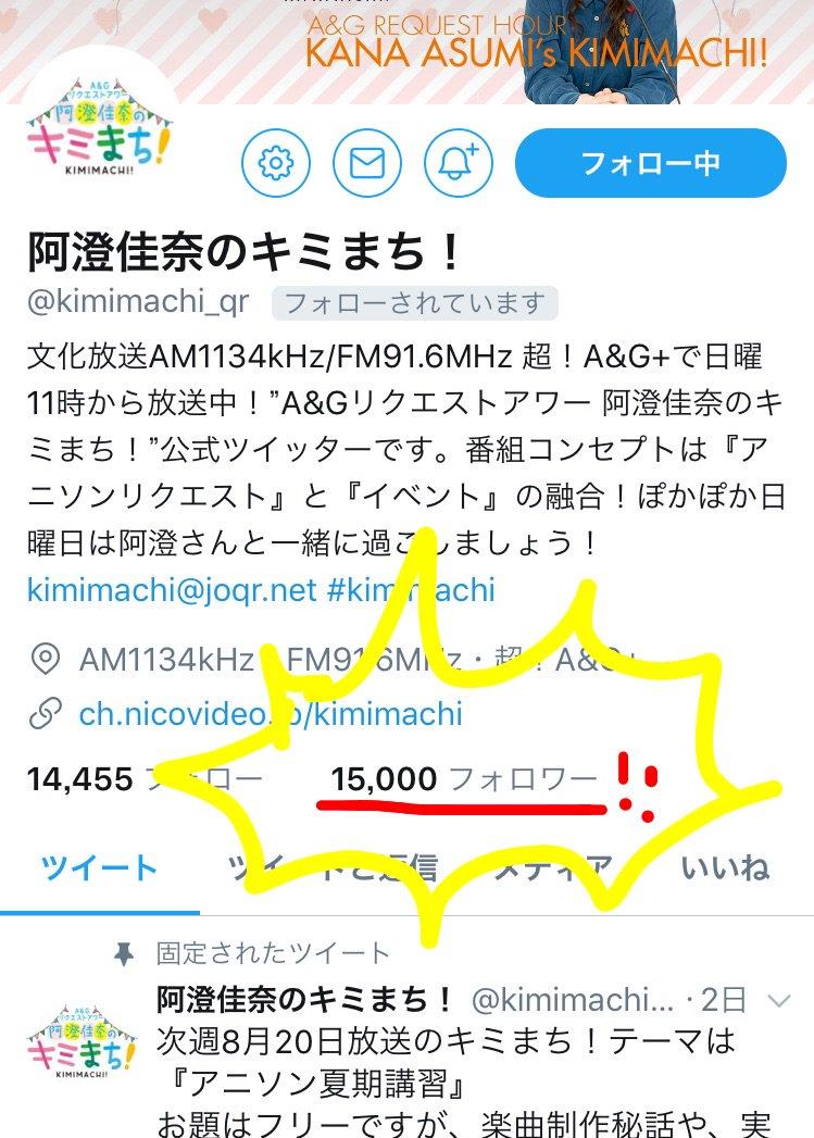 おや!(・∀・)#kimimachi
