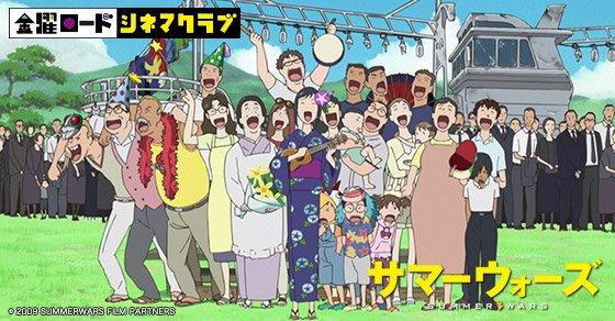 8月18日金曜ロードSHOW!「サマーウォーズ」よる9時放送!#kinro