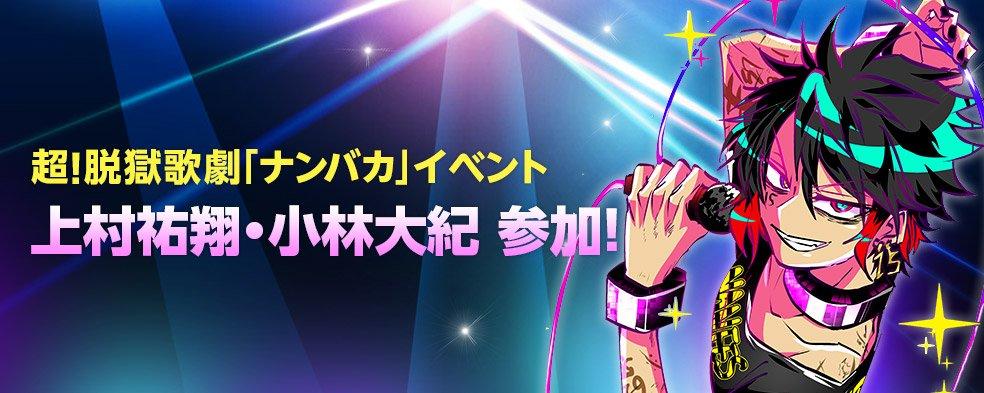 超!脱獄歌劇「ナンバカ」イベントに上村祐翔・小林大紀の参加が決定!どんな話が飛び出すか楽しみ!日時:9/20(水)19: