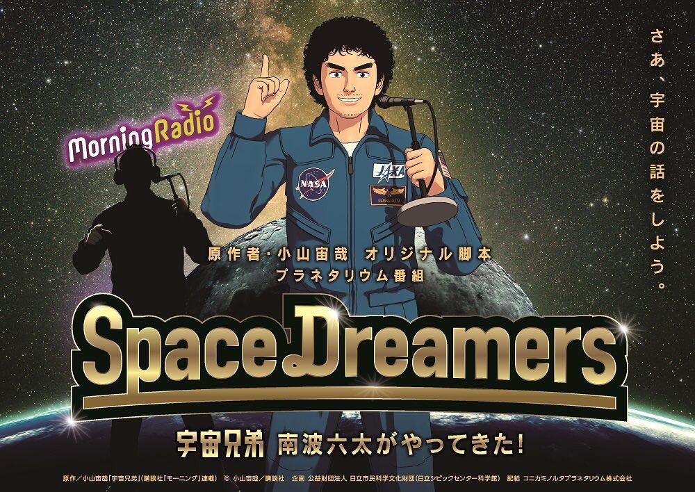 『Space Dreamers 宇宙兄弟 南波六太がやってきた!』は8月31日(木)までの上映となります🌎まだご鑑賞され