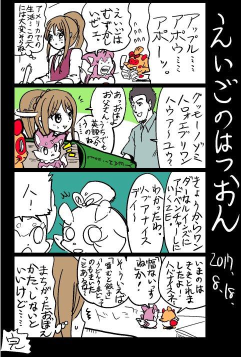 「ヒミツのここたま」の「ピンコ」と「レンジ」と「桜井のぞみ」の、間違った英語をはなす4コマまんがをかきあした。