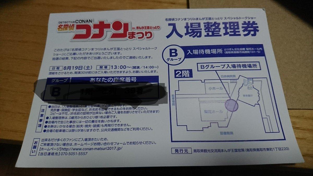 そういえば明日、鳥取で名探偵コナンの声優さん方が登場するトークイベントがあるのですが、抽選で当たったので行って参ろうと思
