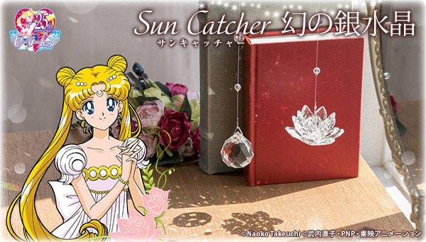 『美少女戦士セーラームーン』より「幻の銀水晶」のサンキャッチャーが登場☆力を開放し花のように開いた形と、「うさぎちゃん」