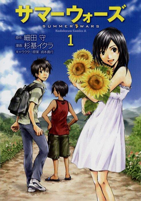今晩の #金曜ロードSHOW! は #細田守 監督作品『#サマーウォーズ』。夏を満喫している人も、夏なんてあったの?とい