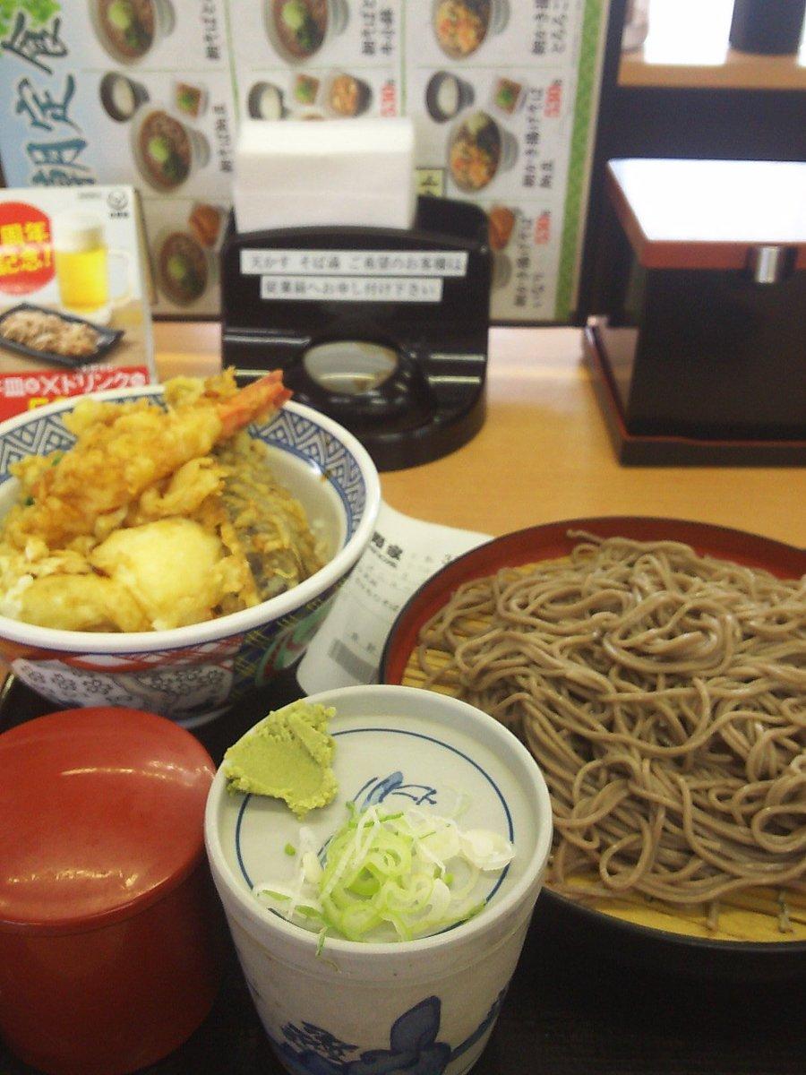 やっとこ配達終わって吉野家で天丼と蕎麦食べて帰ります(^^)  今朝はスッキリでしたが帰ったら少し仮眠致しますm(__