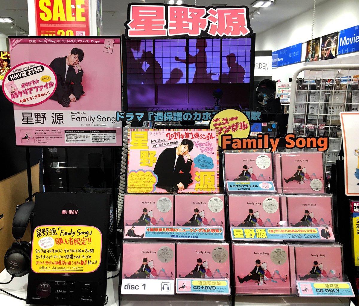 test ツイッターメディア - おはようございます!HMVららぽーと和泉オープンです! 【#星野源】ドラマ『過保護のカホコ』の主題歌「Family Song」発売中!HMV限定特典のオリジナルA5クリアファイルCtypeは、無くなり次第終了となりますのでお早めに(/・ω・)/ https://t.co/okHoTub8Zc