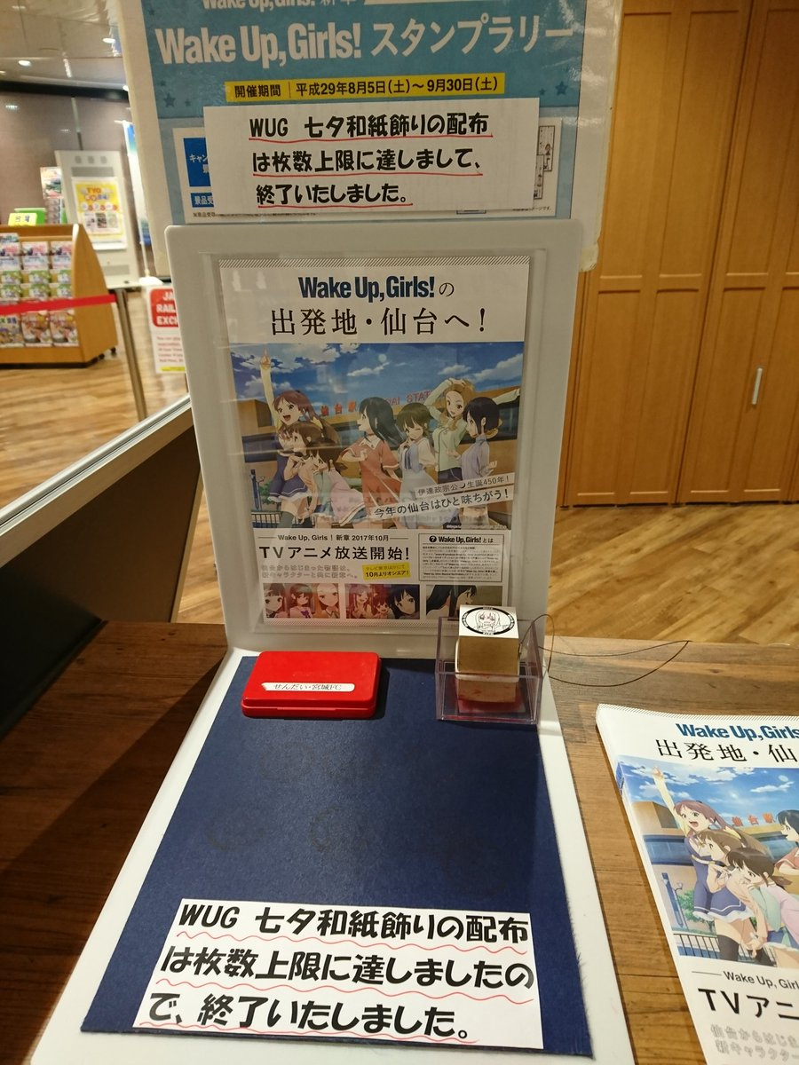 WUGスタンプラリーですが、上限に達したので景品の七夕和紙飾りは配布終了していました。なお、スタンプラリーは期日(9/3