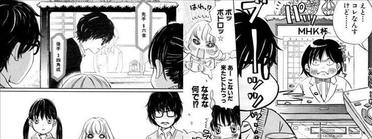 3月のライオン(漫画)第2巻のネタバレ・感想・あらすじ~義姉の香子の存在、そしてクリスマスという通知表~   #漫画